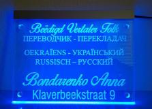 Naambord met LED verlichting   25x25cm